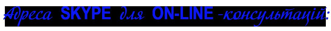 Адреса SKYPE для ON-LINE-консультацій