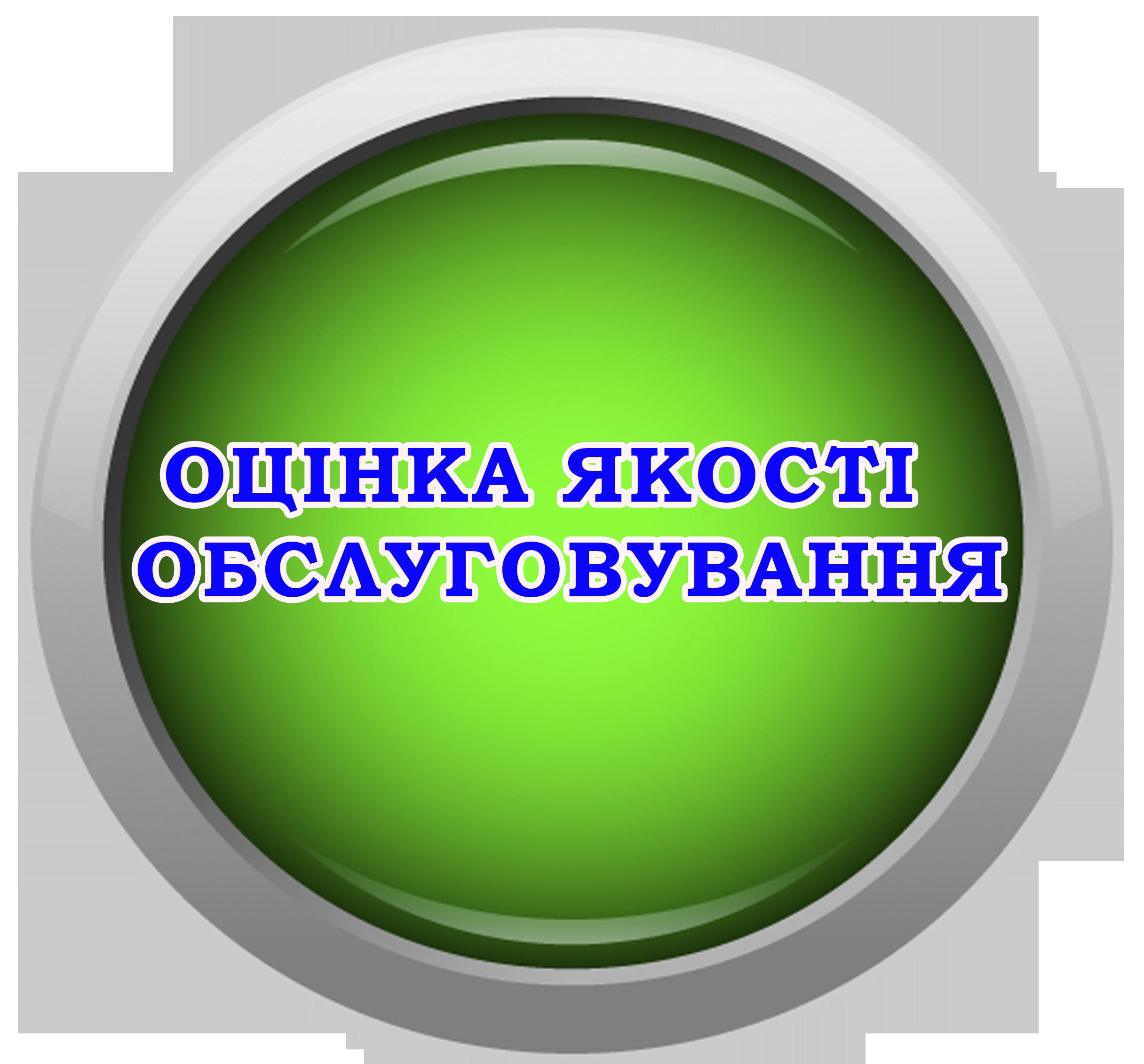 ОЦІНКА ЯКОСТІ ОБСЛУГОВУВАННЯ кнопка