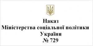 Наказ Міністерства соціальної політики України 729