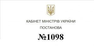 Постанова 1098
