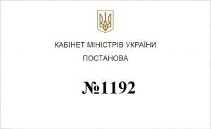 Постанова 1192