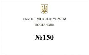 Постанова 150