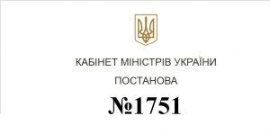 Постанова 1751