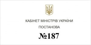 Постанова 187