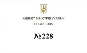 Постанова 228