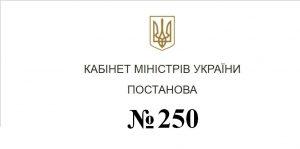 Постанова 250
