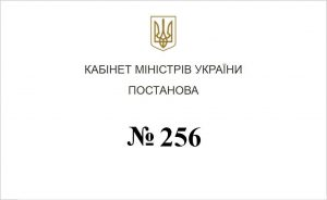 Постанова 256