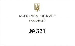 Постанова 321
