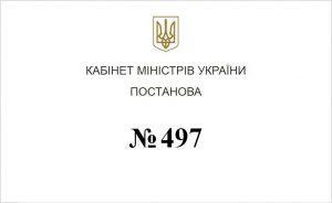 Постанова 497