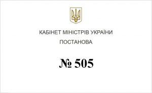 Постанова 505