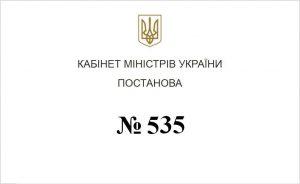 Постанова 535