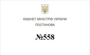 Постанова 558