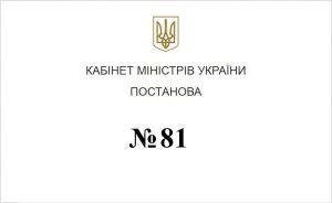 Постанова 81