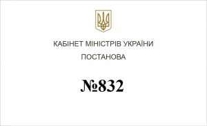 Постанова 832