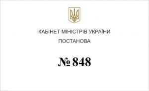 Постанова 848
