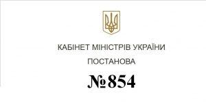 Постанова 854
