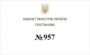 Постанова 957