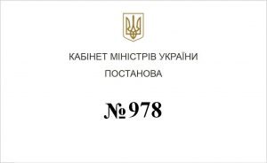 Постанова 978