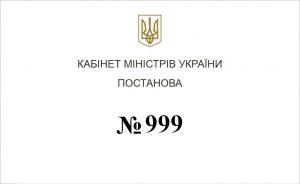 Постанова 999