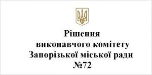 Рішення виконавчого комітету Запорізької міської ради 72