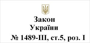 Закон 1489