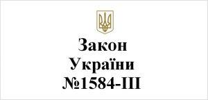 Закон України № 1584-ІІІ від 23.03.2000 «Про жертви нацистських переслідувань»