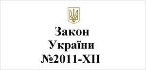 Закон 2011_ХІІ