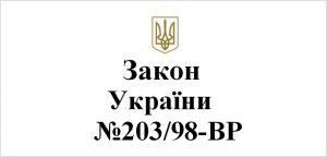 Закон 203_98ВР