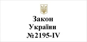 Закон 2195