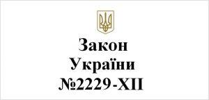 Закон 2229_ХІІ