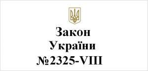 Закон 2325