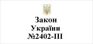 Закон 2404