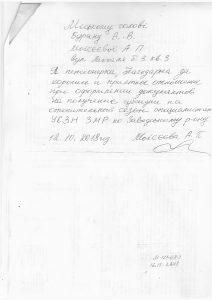 Подяка Моісєєва А.П.