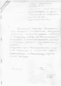 Подяка Широбокова Л.С.