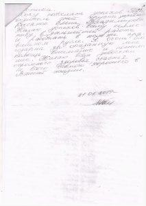 Щетинина_2