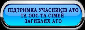 Підтримка учасників АТО та ООС та сімей загиблих АТО
