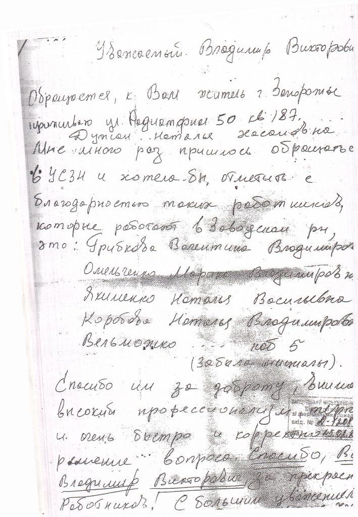 Грибкова,Омельченко,Якименко,Коробова, Вельможко