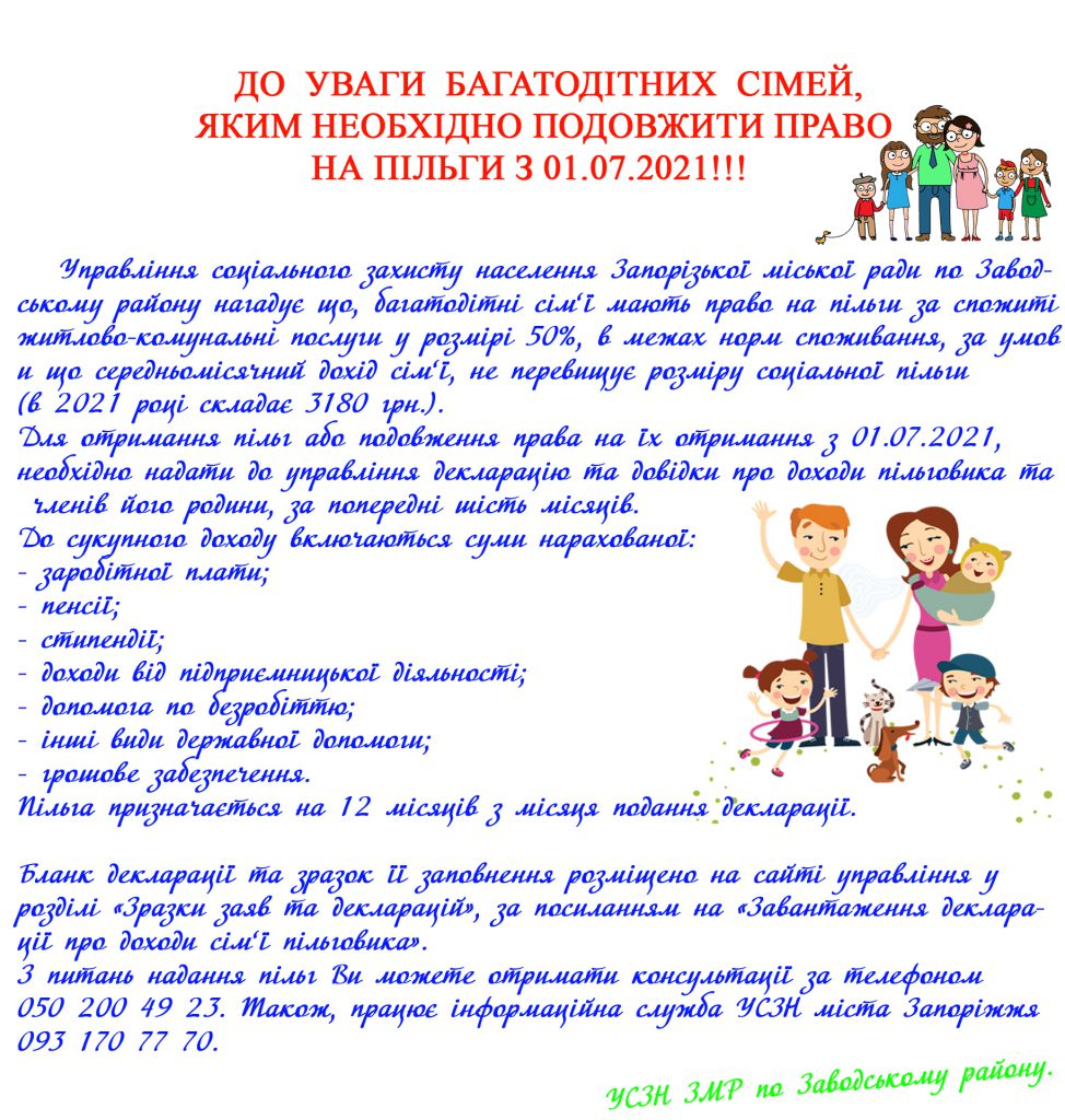 This image has an empty alt attribute; its file name is DO-Uvagi-bagatoditnih-simey1-2-974x1024.jpg